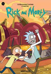 книга Рик и Морти. Осквонченный журнал стикеров