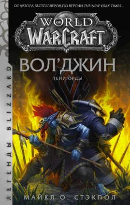 книга World of Warcraft: Вол`джин. Тени Орды