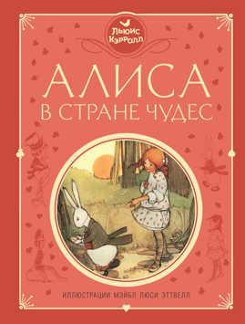 книга Алиса в Стране чудес (ил. М. Эттвелл)