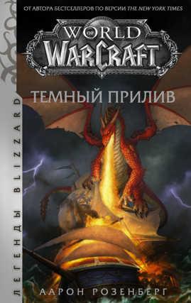 книга World of Warcraft. Темный прилив