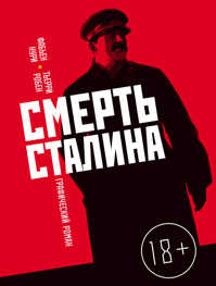 книга Смерть Сталина