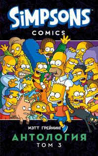 книга Симпсоны. Антология. Том 3
