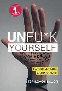 книга Unfu*k yourself. Парься меньше, живи больше