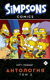 книга Симпсоны. Антология. Том 2