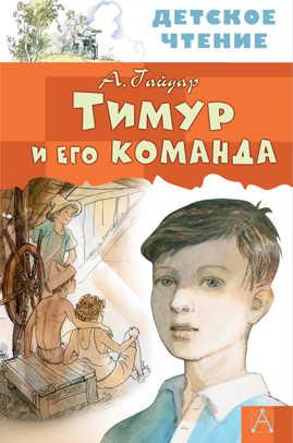 книга Тимур и его команда