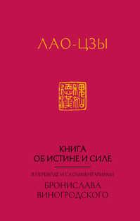 книга Лао-Цзы. Книга об истине и силе: в переводе Бронислава Виногродского (новый формат)