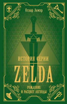 книга История серии Zelda. Рождение и расцвет легенды