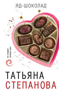 книга Яд-шоколад
