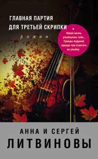 книга Главная партия для третьей скрипки