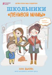 книга Школьники