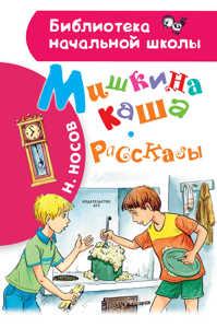 книга Мишкина каша. Рассказы