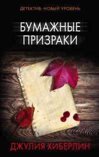 книга Бумажные призраки