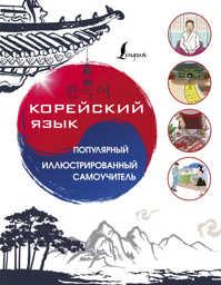 книга Корейский язык. Популярный иллюстрированный самоучитель