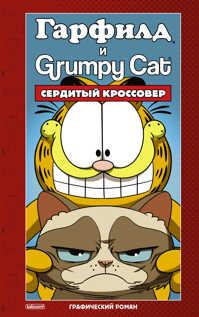 книга Гарфилд и Grumpy cat. Сердитый кроссовер
