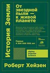 книга История Земли: От звездной пыли к живой планете: Первые 4 500 000 000 лет (Покет)