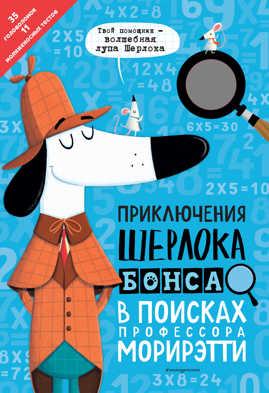 книга Приключения Шерлока Бонса. В поисках профессора Морирэтти (интеллектуальные головоломки + волшебная лупа)