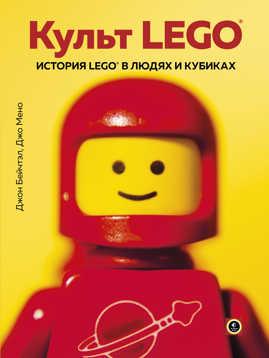 книга Культ LEGO. История LEGO в людях и кубиках