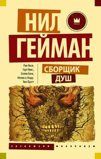 книга Сборщик душ