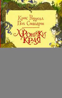 книга Хроники Края. За Темными лесами