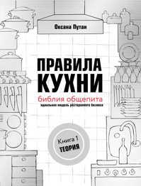 книга Правила кухни: библия общепита. Теория. Идеальная модель ресторанного бизнеса