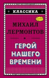 книга Герой нашего времени