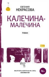 книга Калечина-Малечина