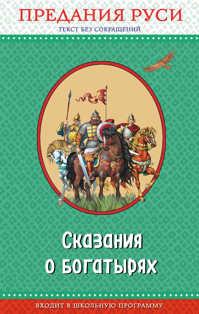 книга Сказания о богатырях. Предания Руси