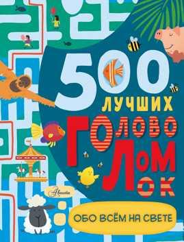 книга 500 лучших головоломок обо всем на свете