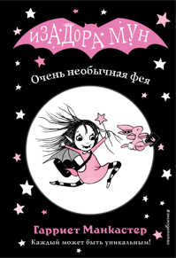 книга Очень необычная фея