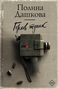 книга Горлов тупик