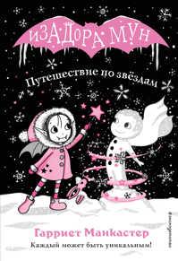 книга Путешествие по звездам