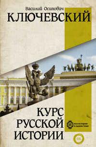 книга Курс русской истории