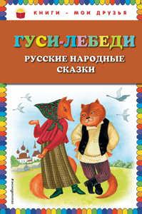 книга Гуси-лебеди. Русские народные сказки