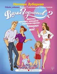 книга Вальс Гормонов 2. Девочка, девушка, женщина +