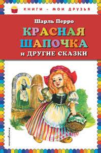книга Красная Шапочка и другие сказки