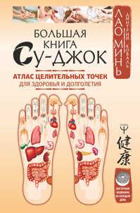 книга Большая книга Су-джок. Атлас целительных точек для здоровья и долголетия