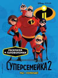 книга Суперсемейка-2. Мы - команда! (ПР)