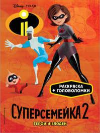 книга Суперсемейка-2. Герои и злодеи (ПР)