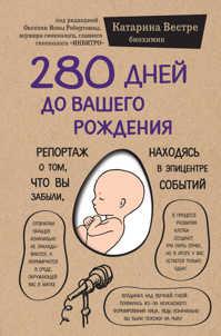 книга 280 дней до вашего рождения. Репортаж о том, что вы забыли, находясь в эпицентре событий