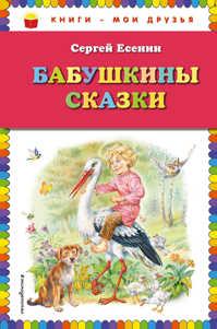 книга Бабушкины сказки