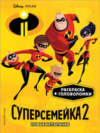 книга Суперсемейка-2. Новые испытания (ПР)