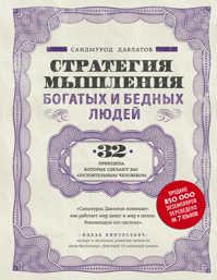 книга Стратегия мышления богатых и бедных людей