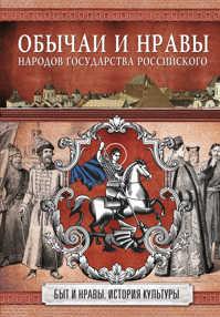 книга Обычаи и нравы народов государства Российского