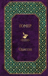 книга Одиссея