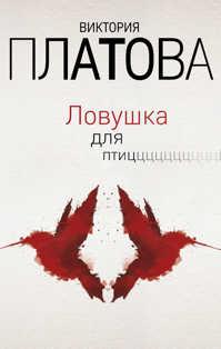 книга Ловушка для птиц