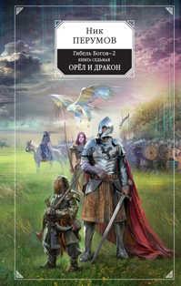 книга Гибель Богов-2. Книга седьмая. Орел и Дракон