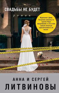 книга Свадьбы не будет