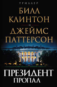 книга Президент пропал