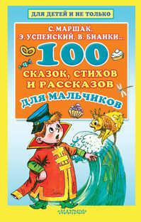 книга 100 сказок, стихов и рассказов для мальчиков