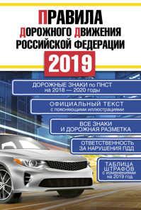 книга Правила дорожного движения Российской Федерации на 2019 год